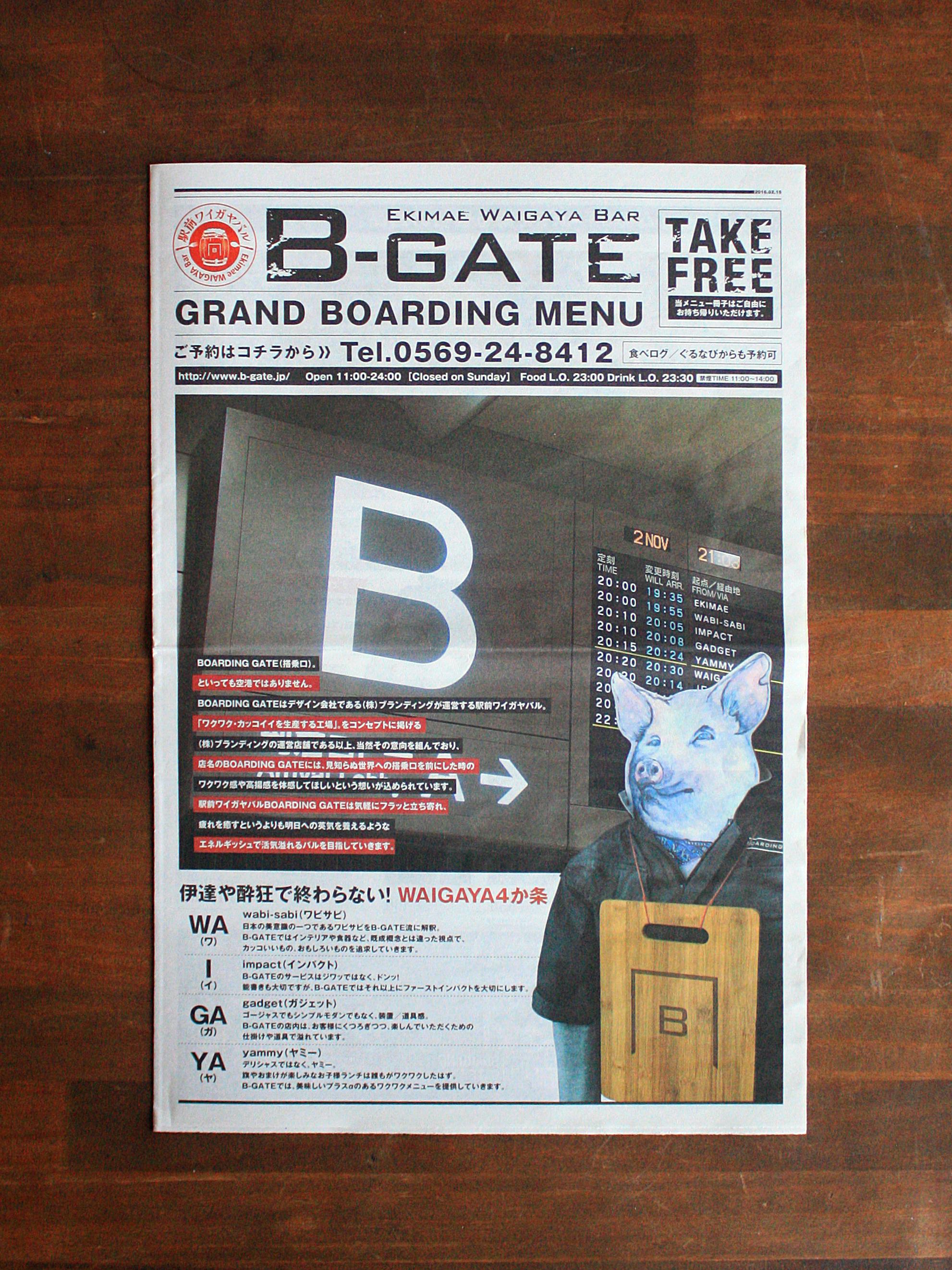 bgate_5